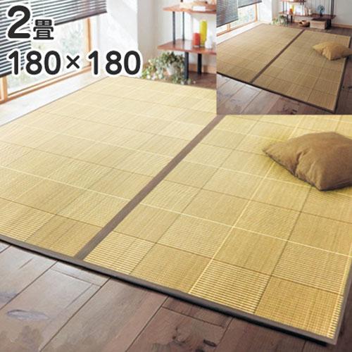 竹ラグ 2畳 180×180 折りたたみ 黒 ブラウン 竹 ラグ