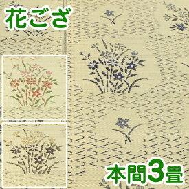 い草 上敷き 本間 3畳 ラグ おしゃれ 夏用 ラグマット 191×286 花ござ ござ カーペット 格子花粋花グラス