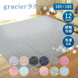 冷感 ラグ 2畳 185×185 接触冷感 ひんやり ラグマット 正方形 洗える 夏用 グラシエ