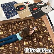 ラグピングー2畳185×185正方形ラグマット洗えるピンガロビ床暖房対応ホットカーペットカバーおしゃれかわいいホットカーペット対応子供部屋カフェピングーフェイスピングー