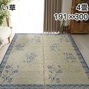 い草 191×300cm 4畳 ラグ ブルー 華水