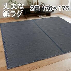 紙ラグ い草風 176×176cm 江戸間 2畳 ラグ ネイビー 優美