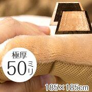ホットカーペットカバー2畳ラグ厚手5cm185×185フランネルベージュブラウンボリュームラグ冬用