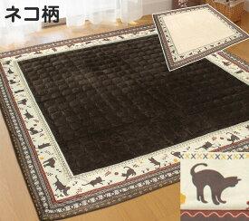 ホットカーペットカバー ラグ 185×185 2畳 洗える アニマル ネコ柄 ネコちゃん