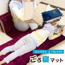ごろ寝マット 洗える 70×175 持ち運び 接触冷感 大人サイズ お昼寝マット 大人 座布団 ひんやり あったか クッション…