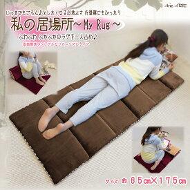 お昼寝マット 大人 ごろ寝マット 65×175 持ち運び 折りたたみ マット ラグマット クッション コンパクト マイラグ