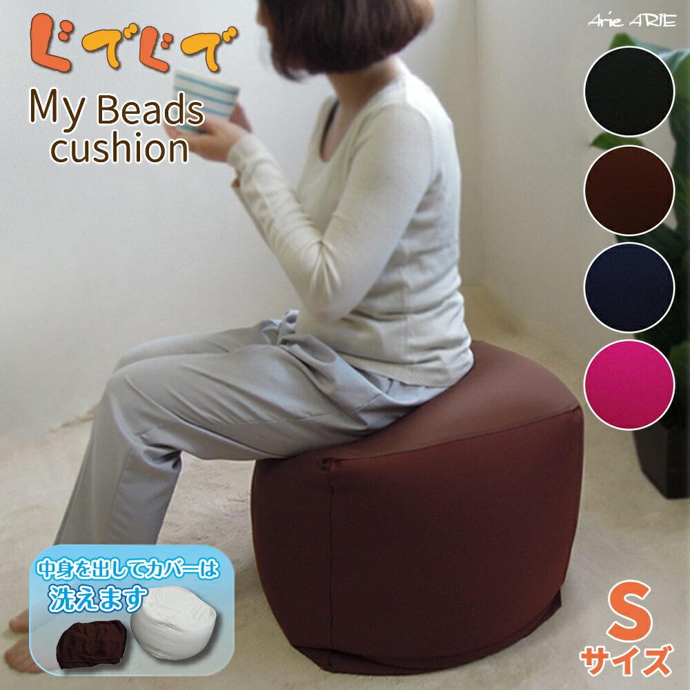人をダメにしすぎないビーズクッション 座れる クッション 大 1人用 ソファー 実寸45×45×45 無地 ぐでぐでクッション
