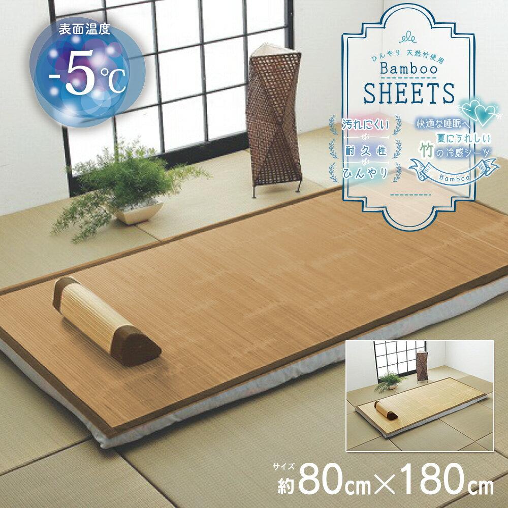 竹 敷きパッド 竹とメッシュで快眠!お昼寝 80×180 シングル 丸巻き 夏におすすめ 『バンブー』夏 快眠グッズ 父の日♪