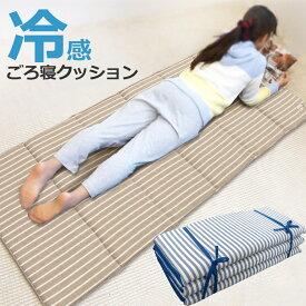 お昼寝マット 大人 ごろ寝マット 65×175 接触冷感 ひんやり ラグマット コンパクト クッション マイラグ