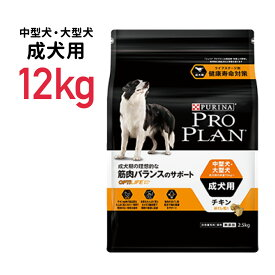 プロプラン ドッグ 中大型成犬用 チキンほぐし 12Kg犬 ペットフード ドックフード フード 餌 えさ ごはん 犬用品