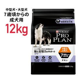 プロプラン 中・大型犬 7歳からの成犬チキン 12Kg犬 ペットフード ドックフード フード 餌 えさ ごはん 犬用品