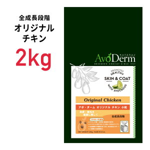 [正規品]アボ・ダーム オリジナル チキン 2.0kg(500g×4袋)≪4988269111339≫【ヤギミルク1000円対象商品】
