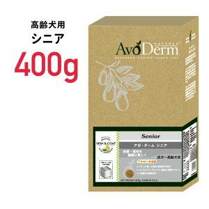 [正規品]アボ・ダーム シニア 400g(100g×4袋) ≪4988269111483≫【ヤギミルク1000円対象商品】