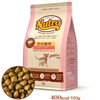 ニュートロ ナチュラルチョイス 室内猫用 キトン チキン 2kg ≪4562358785344≫