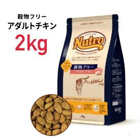 [正規品]【ニュートロ ナチュラルチョイス】穀物フリー アダルトチキン 成猫用 2kg≪4902397853862≫猫 ペットフード キャットフード フード 餌 えさ ごはん 猫用品
