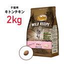 [正規品]【ニュートロ ワイルドレシピ】キトンチキン 子猫用 2kg≪4902397845560≫