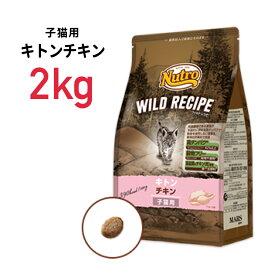 [正規品]【ニュートロ ワイルドレシピ】キトンチキン 子猫用 2kg≪4902397845560≫猫 ペットフード キャットフード フード 餌 えさ ごはん 猫用品