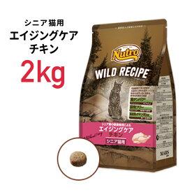 [正規品]【ニュートロ ワイルドレシピ】エイジングケア チキン シニア猫用 2kg≪4902397845874≫猫 ペットフード キャットフード フード 餌 えさ ごはん 猫用品