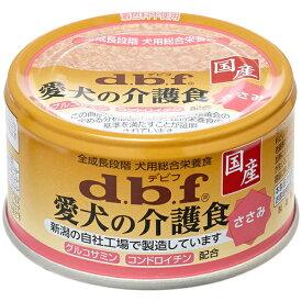 デビフ 愛犬の介護食 ささみ 85g 1ケース (24個入)犬 ペットフード ドックフード フード 餌 えさ ごはん 犬用品