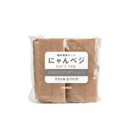 ハリオ 猫草栽培キット にゃんベジ リフィル 2パック PTS-NK-2P