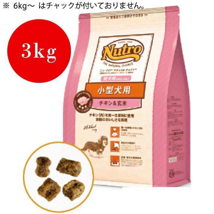 ニュートロ ナチュラルチョイス 小型犬用 【成犬用】 チキン&玄米 3kg ≪4562358780189≫