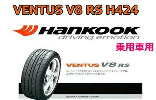 165/45R15 Hankook VENTUS V8 RS H424 ハンコック ヴェンタス メーカー直接入荷 安心 実店舗 タイヤ交換ok