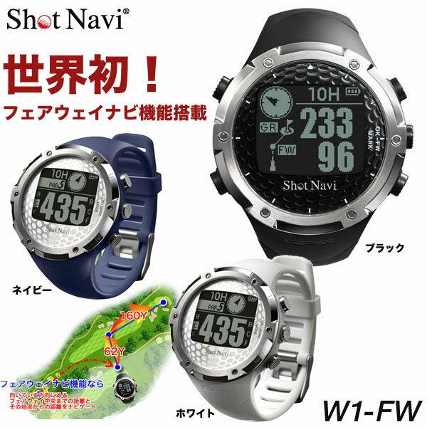 ショットナビ 腕時計型GPSゴルフナビ W1-FW 【あす楽対応】 【ポイント10倍(1/27 9:59まで)】 [有賀園ゴルフ]