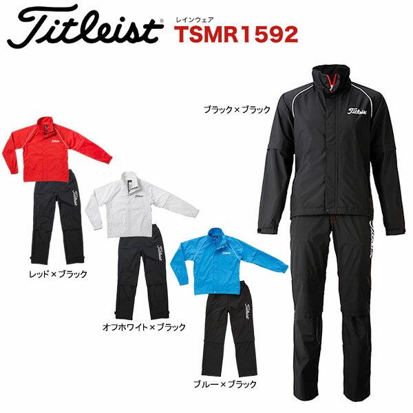 タイトリスト メンズ レインウエア 上下セット TSMR1592 【あす楽対応】 ゴルフウェア [2015年モデル] [有賀園ゴルフ]
