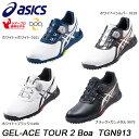 アシックス メンズ GEL-ACE TOUR 2 Boa ソフトスパイク ゴルフシューズ TGN913 【あす楽対応】 [2016年モデル] [有賀園ゴルフ]
