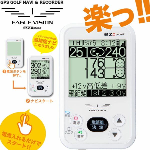 朝日ゴルフ イーグルビジョン ez plus2 (GPSゴルフナビ&レコーダー) 【あす楽対応】 【ポイント10倍(5/27 9:59まで)】 [2016年モデル] [有賀園ゴルフ]