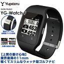 ユピテル Yupiteru GOLF 腕時計型 GPSゴルフナビ YG-Watch F 「快感」 【あす楽対応】 【ポイント10倍(4/27 9:59…