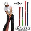 エリートグリップ ゴルフスイングトレーニングツール 1SPEED (ワンスピード) ヘビーヒッター TT1-HH 【あす楽対応】 [有賀園ゴルフ]