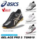 [2017年モデル] アシックス メンズ GEL-ACE PRO 3 Boa ソフトスパイク ゴルフシューズ TGN919 【あす楽対応】 [有賀園ゴルフ]