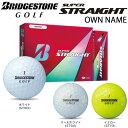 [オウンネーム専用] ブリヂストンゴルフ SUPER STRAIGHT ボール 1ダース(12球入り) [2017年モデル] [有賀園ゴルフ]
