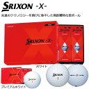 ダンロップ SRIXON -X- スリクソンX ゴルフボール 1ダース(12球入り) [2017年モデル]  【あす楽対応】 [有賀園ゴルフ]