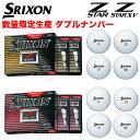 [送料無料] ダンロップ SRIXON スリクソン Z-STAR / Z-STAR XV Limited Edition ゴルフボール 1ダース(12球入り) ...