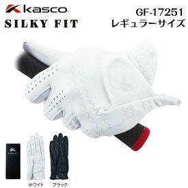 キャスコ メンズ SILKY FIT シルキーフィット ゴルフグローブ GF-17251 [2017年モデル]  [有賀園ゴルフ]
