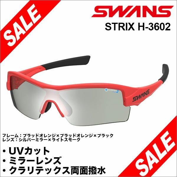 スワンズ メンズ サングラス STRIX H-3602 特価 【あす楽対応】 [有賀園ゴルフ]☆☆