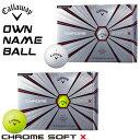 [オウンネーム専用] キャロウェイ CHROME SOFT X クロム ソフトX ゴルフボール 1ダース(12球入り) [2018年モデル] [有賀園ゴルフ]