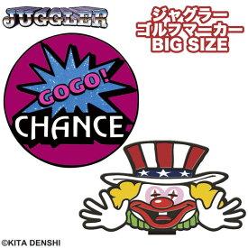 ジャグラー BIGサイズ クリップマーカー * [有賀園ゴルフ]◆◆