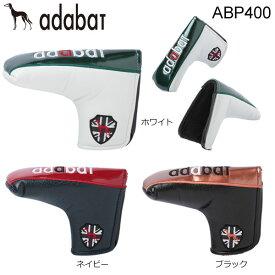 アダバット パターカバー ABP400 [2019年モデル] * 【ポイント10倍(10/27 9:59まで)】 [有賀園ゴルフ]◆◆