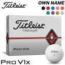 [オウンネーム専用] タイトリスト PRO V1x プロV1x ゴルフボール ホワイト 1ダース(12球入り) [2019年モデル]
