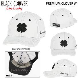 ブラッククローバー メンズ キャップ PREMIUM CLOVER #1 BLACK/WHITE/WHITE ゴルフウェア 【あす楽対応】 【ポイント10倍(7/27 9:59まで)】 [有賀園ゴルフ]