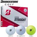 ブリヂストン SUPER STRAIGHT スーパーストレート ゴルフボール 1ダース(12球入り) [2019年モデル] 【あす楽休止中】 [有賀園ゴルフ]