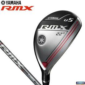 ヤマハ RMX リミックス ユーティリティ TMX-420U カーボンシャフト [2020年モデル] [有賀園ゴルフ]