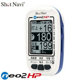 ショットナビ GPSゴルフナビ Shot Navi neo2 HP 【あす楽対応】 【ポイント10倍(7/29 9:59まで)】 [有賀園ゴルフ]