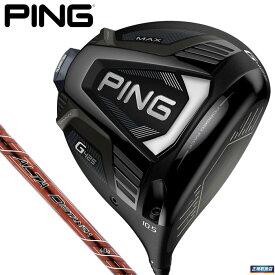 PING ピン G425 MAX ドライバー (標準仕様) ALTA DISTANZA シャフト [2020年モデル] 【ポイント10倍(5/29 9:59まで)】 [有賀園ゴルフ]