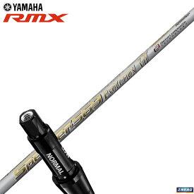 ヤマハ RMX リミックス 新RTSスリーブ ドライバー専用 Speeder 569 EVOLUTION VII シャフト [2020年モデル] [有賀園ゴルフ]