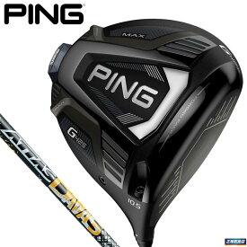 PING ピン G425 MAX ドライバー(標準仕様) ATTAS DAAAS シャフト [2020年モデル] 【ポイント10倍(5/29 9:59まで)】 [有賀園ゴルフ]