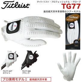タイトリスト メンズ プロフェッショナル ゴルフグローブ TG77 【あす楽対応】 [有賀園ゴルフ]